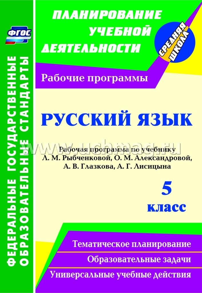 Русский язык 5 кл Рыбченкова (Рабочая программа)