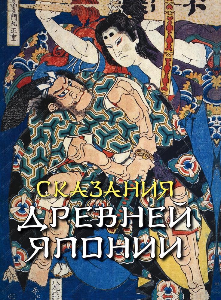 Садзанами Сандзин. Сказания древней Японии.
