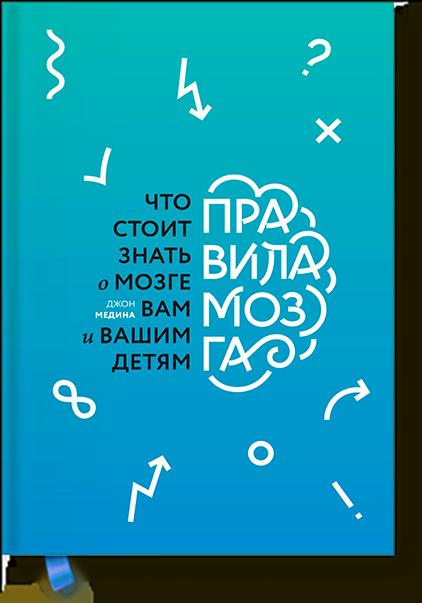 Правила мозга (новая обложка)