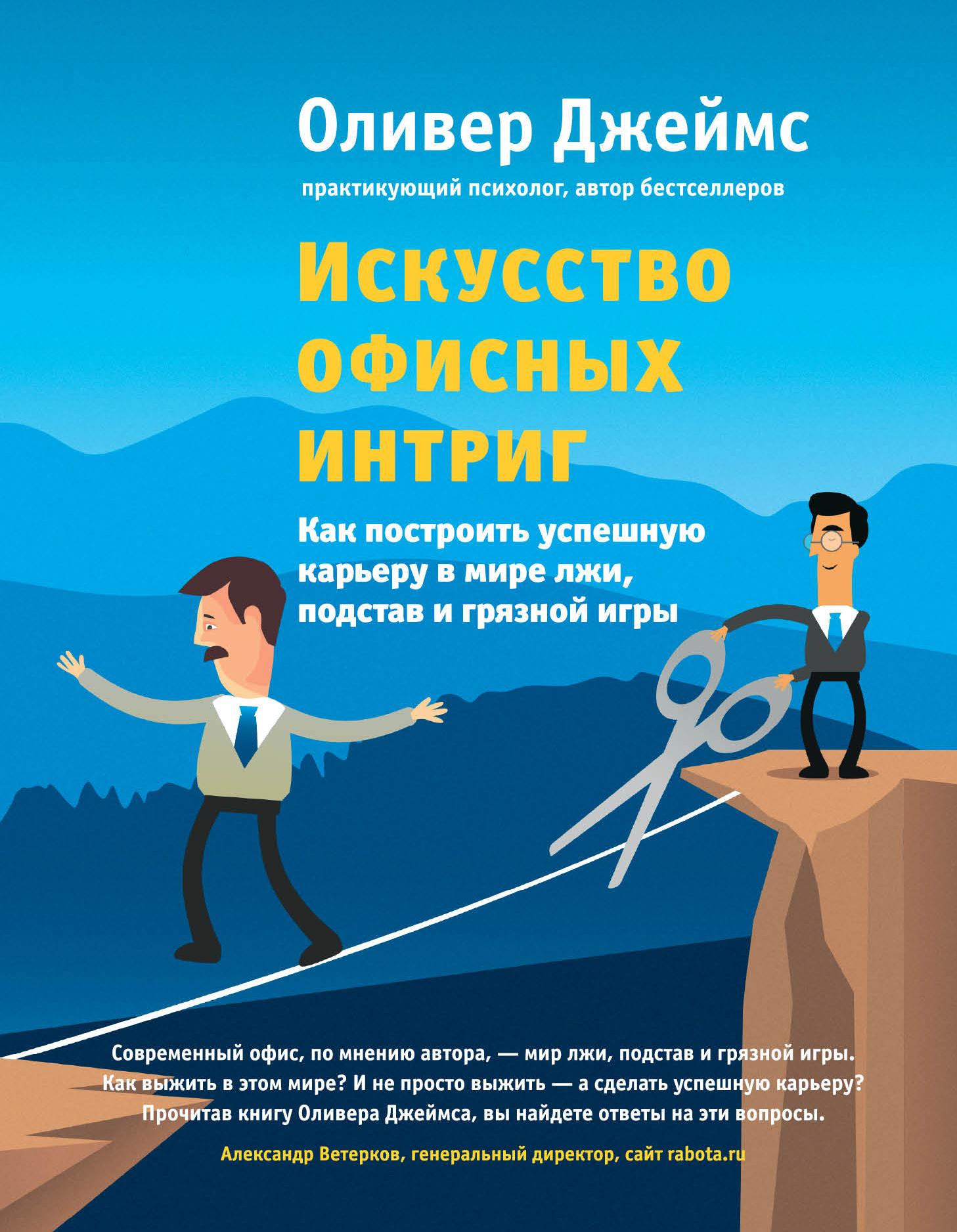 Искусство офисных интриг. Как построить успешную карьеру в мире лжи, подстав и грязной игры