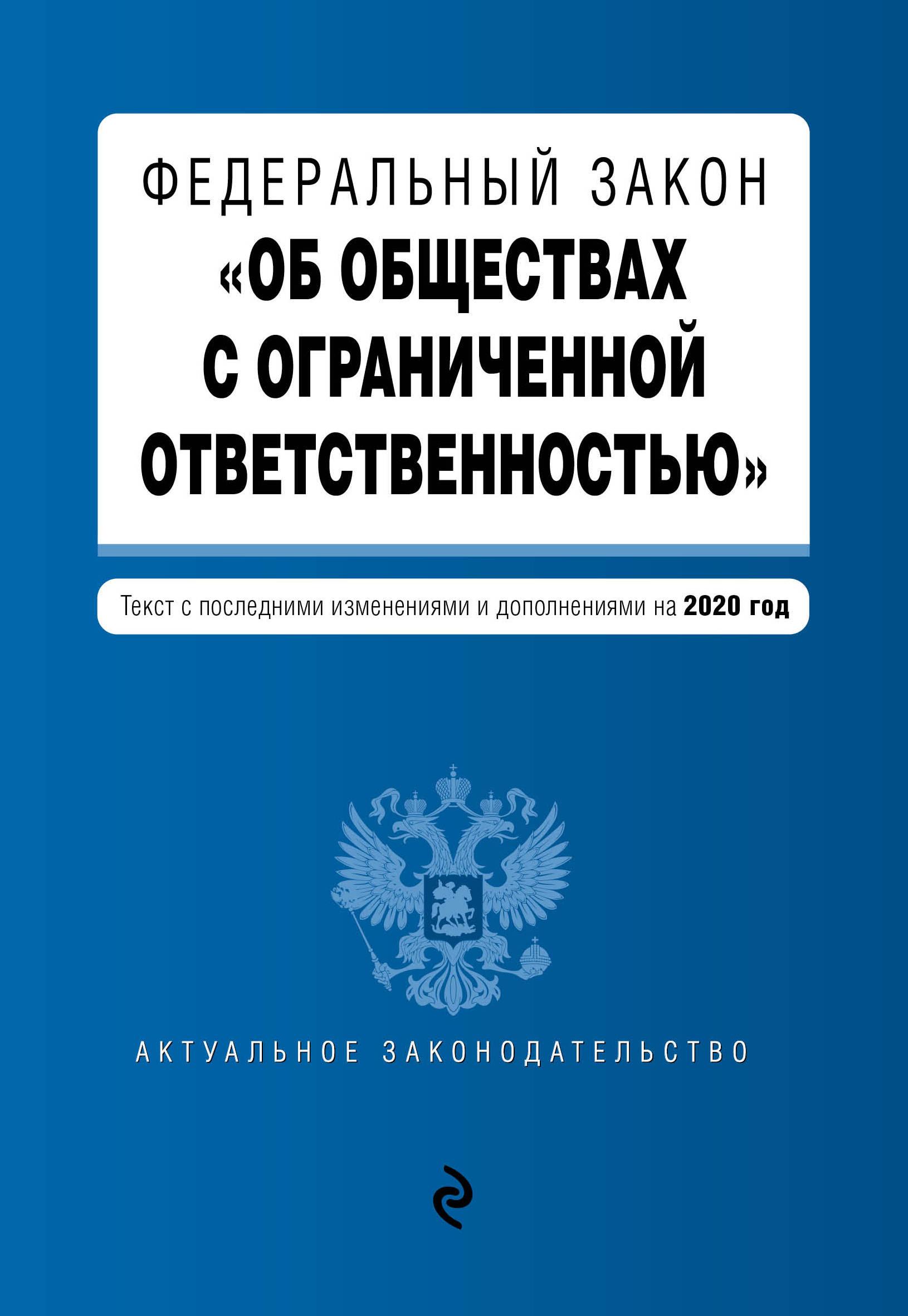 Федеральный закон Об обществах с ограниченной ответственностью. Текст с изм. и доп. на 2020 г.