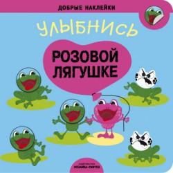 Добрые наклейки. Улыбнись розовой лягушке