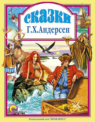 Л.С. СКАЗКИ АНДЕРСЕНА 144с.