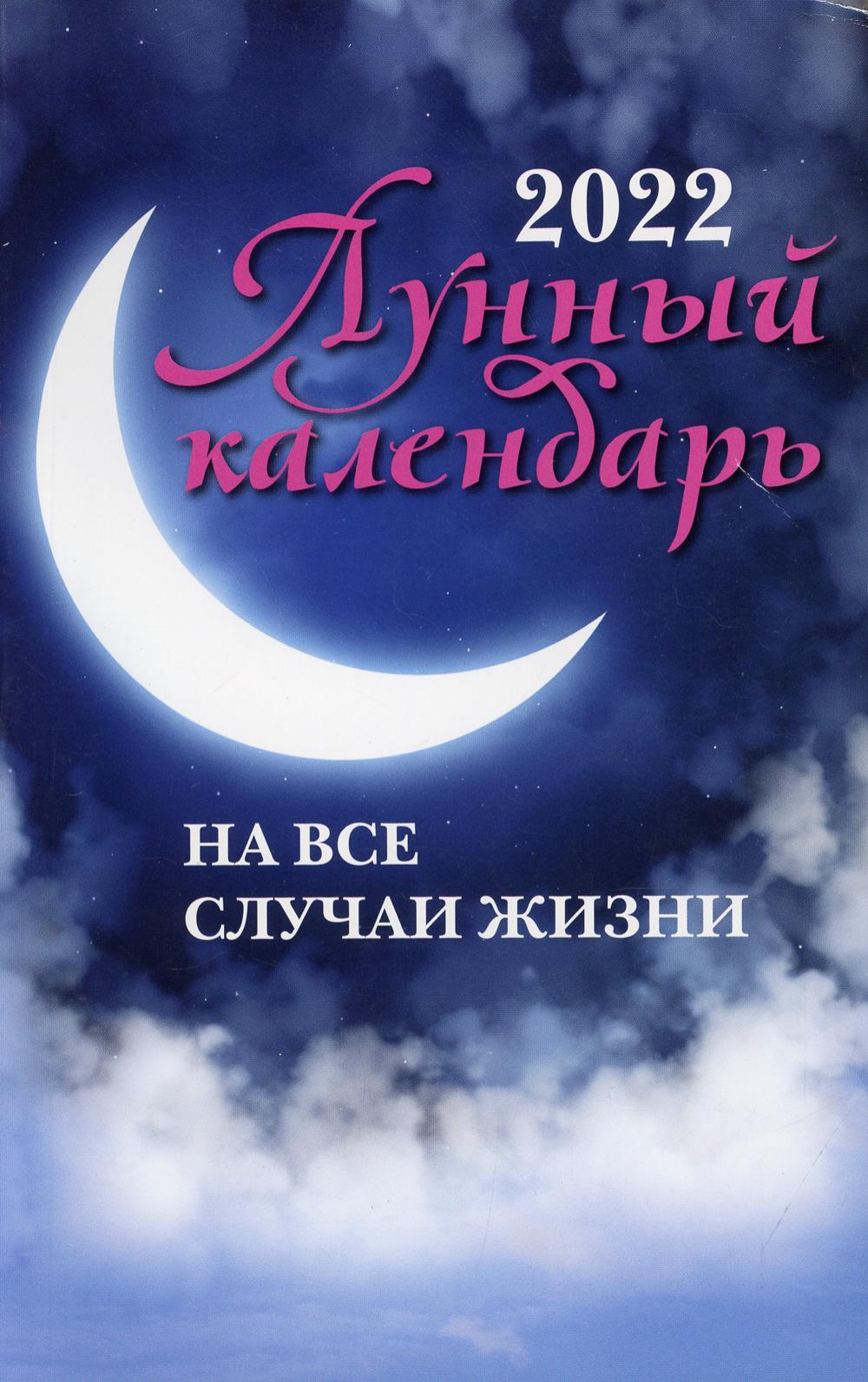 Лунный календарь на все случаи жизни: 2022