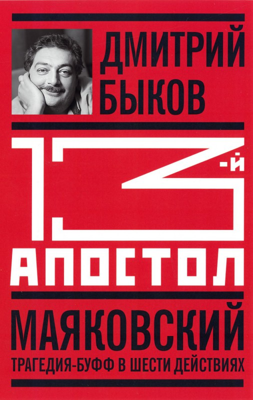 13-й апостол. Маяковский: Трагедия-буфф в шести действиях, (3-е изд.), книга вне серии