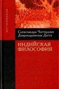 Чаттерджи С. Индийская философия. 3-е изд.