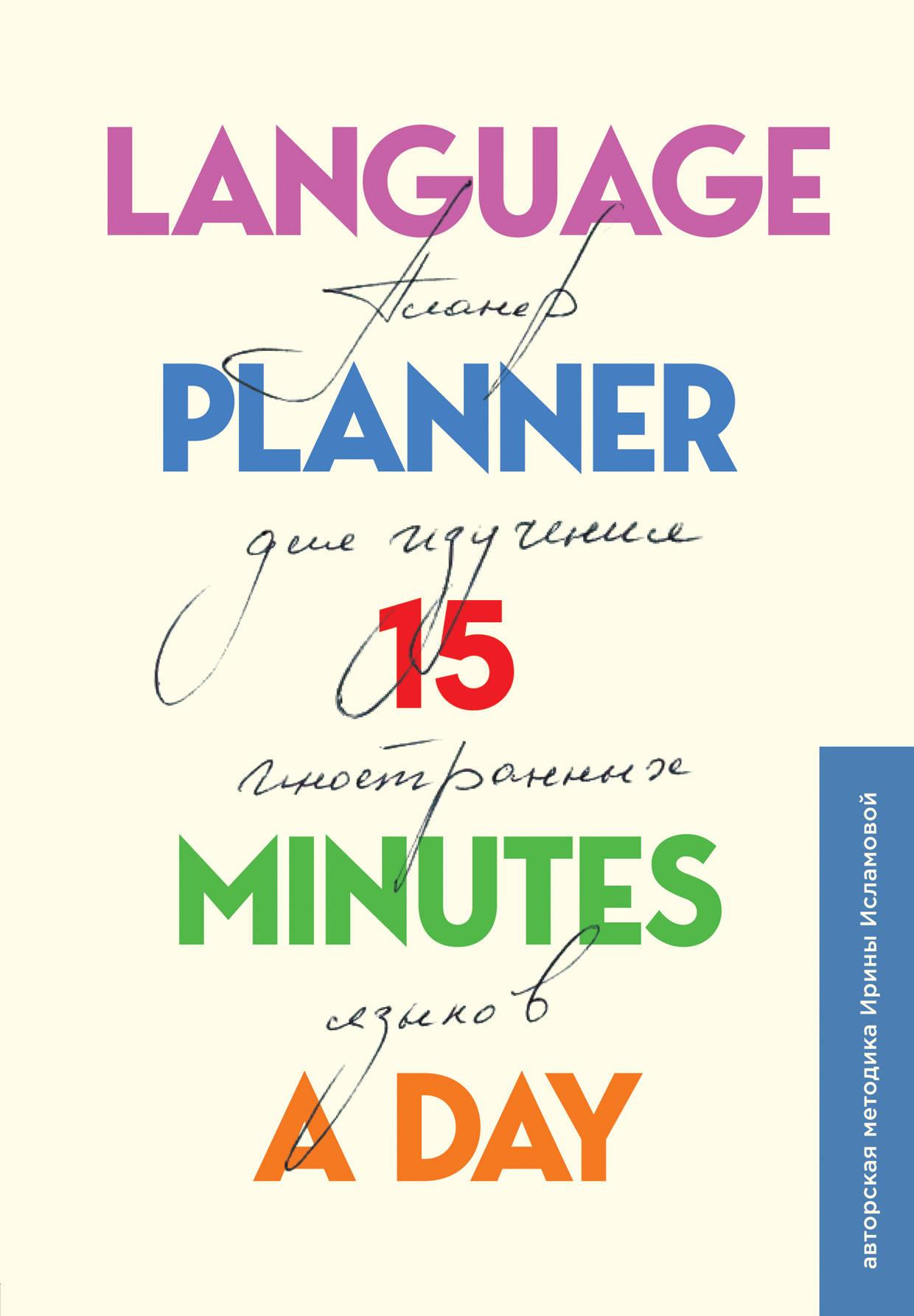 Language planner 15 minutes a day. Планер по изучению иностранных языков