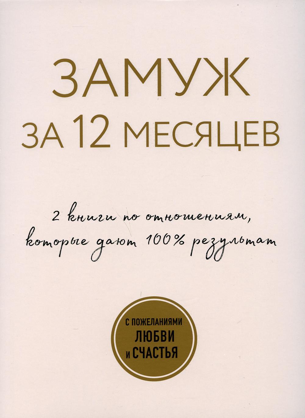 Замуж за 12 месяцев. 2 книги по отношениям, которые дают 100% результат (комплект из 2-х книг)