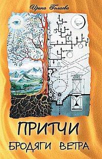 Притчи Бродяги Ветра. 2-е издание