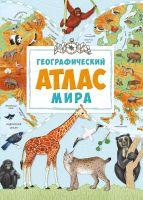 Первые книги малыша. Развитие ребенка