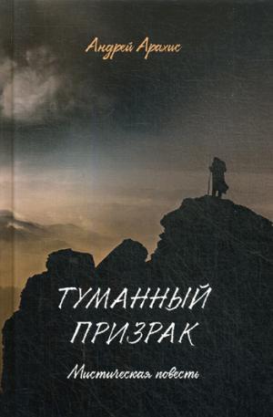 Туманный призрак: Мистическая повесть