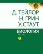Биология: в 3-х томах