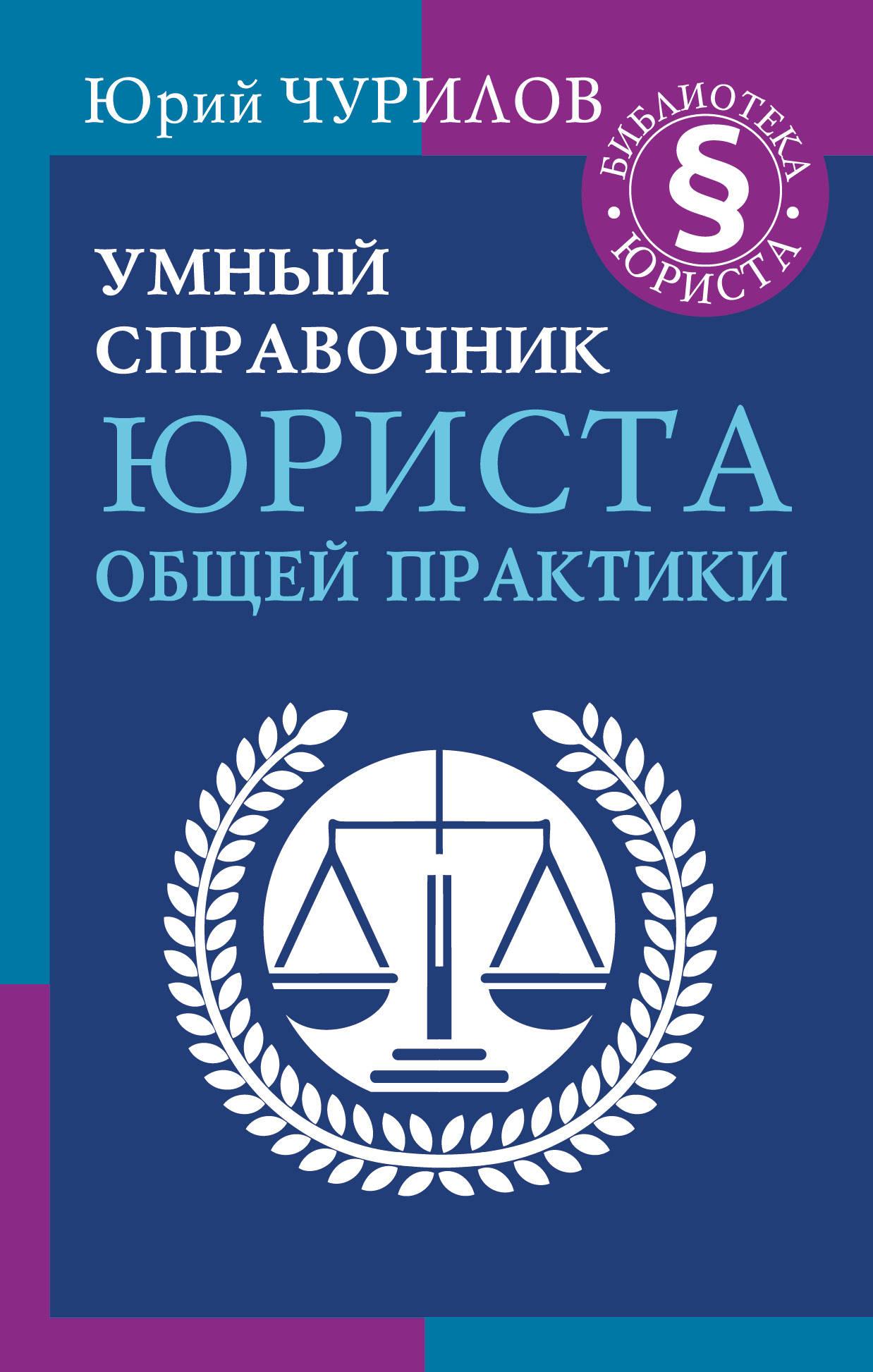 Умный справочник юриста общей практики