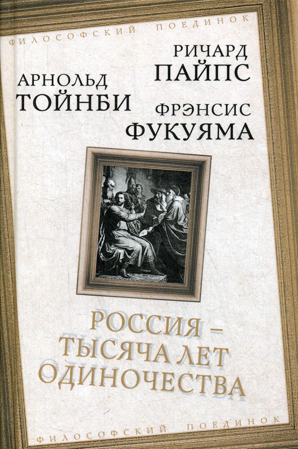 Россия — тысяча лет одиночества: Сборник
