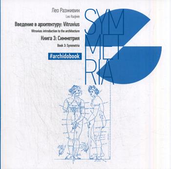 Симметрия Кн. 3 (Введение в архитектуру: Vitruvius). Разживин Л.