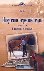 Искусство верховой езды. В гармонии с лошадью.