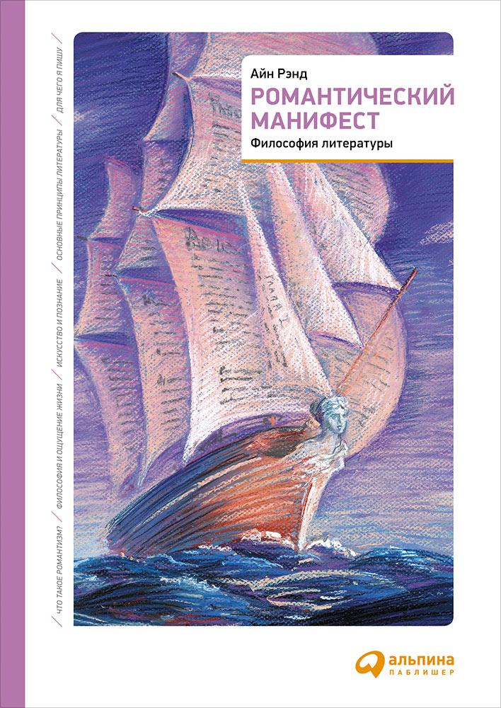 Романтический манифест: Философия литературы. 3-е изд. Рэнд А.