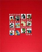 Русская детская книжка-картинка 1900-1941