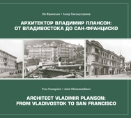 Архитектор Владимир Плансон:От Владивостока до Сан-Франциско