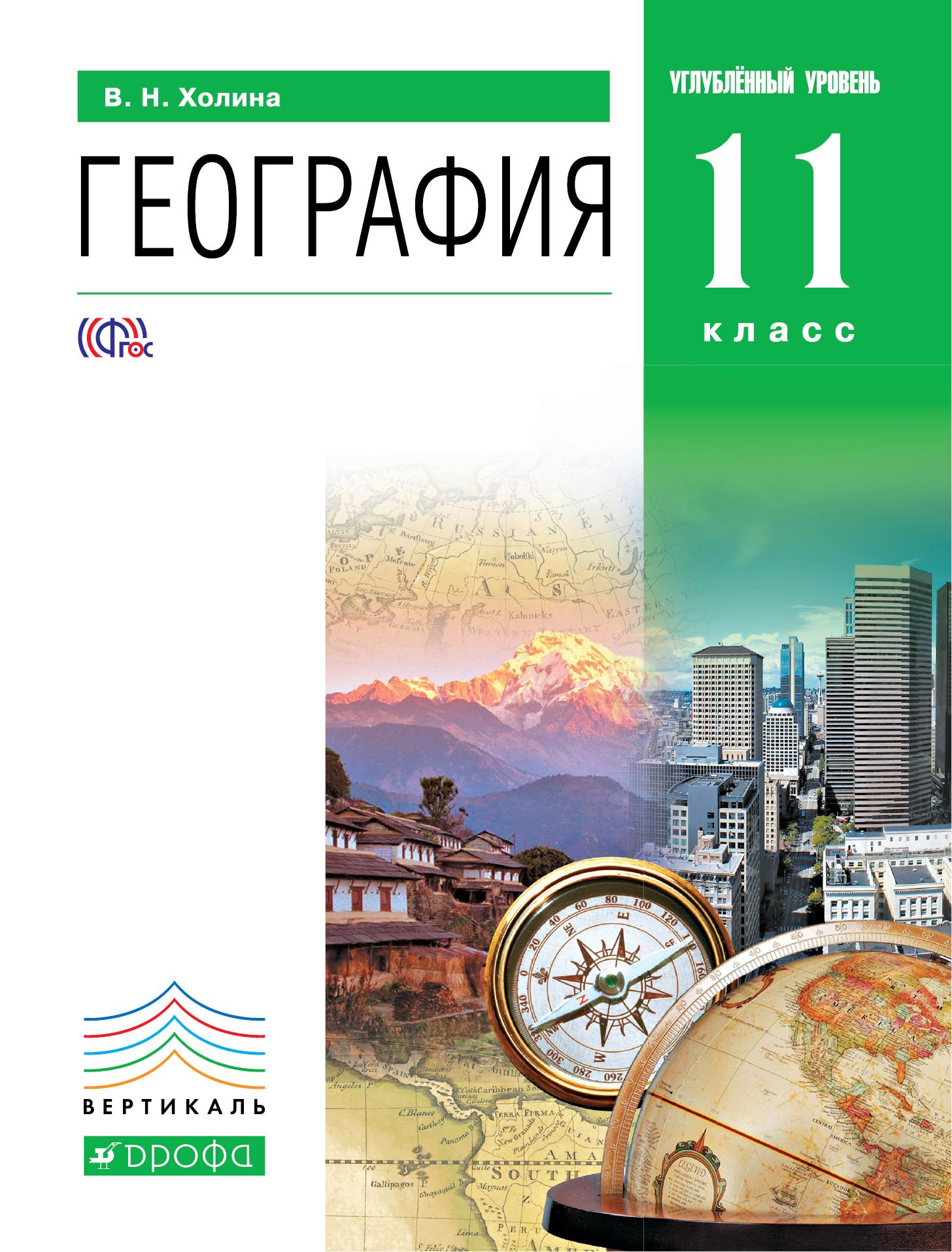 География 11кл [Учебник] угл.ур. Вертикаль