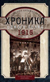 Хроника одного полка 1915 год