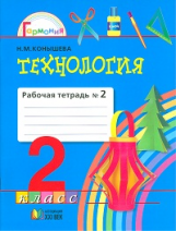 Технология 2кл ч2 [Раб. тетрадь] ФГОС