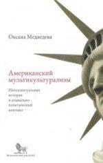 Медведева О. Американский мультикультурализм: интеллектуальная история и социально-политический конт