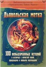 Библиотечка ПТЧ.Дьявольская метка