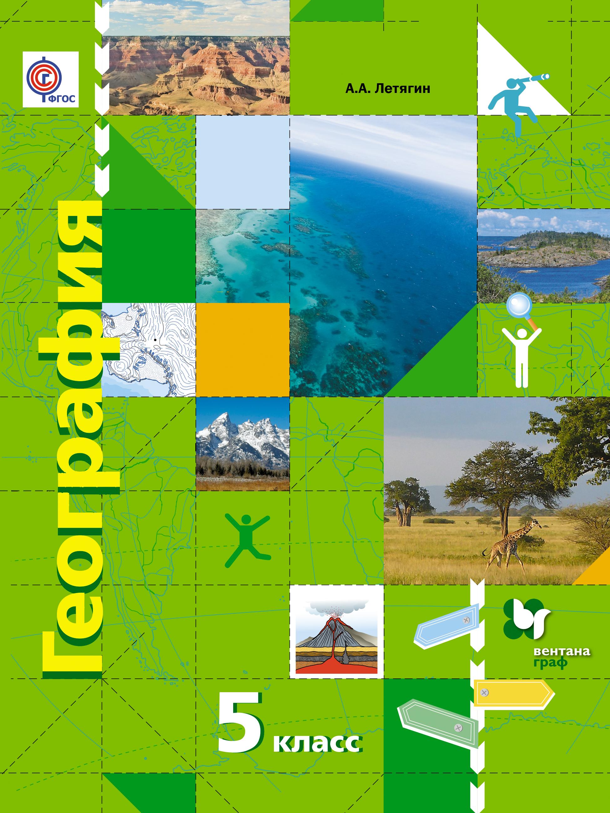 География. 5 класс. Учебник.