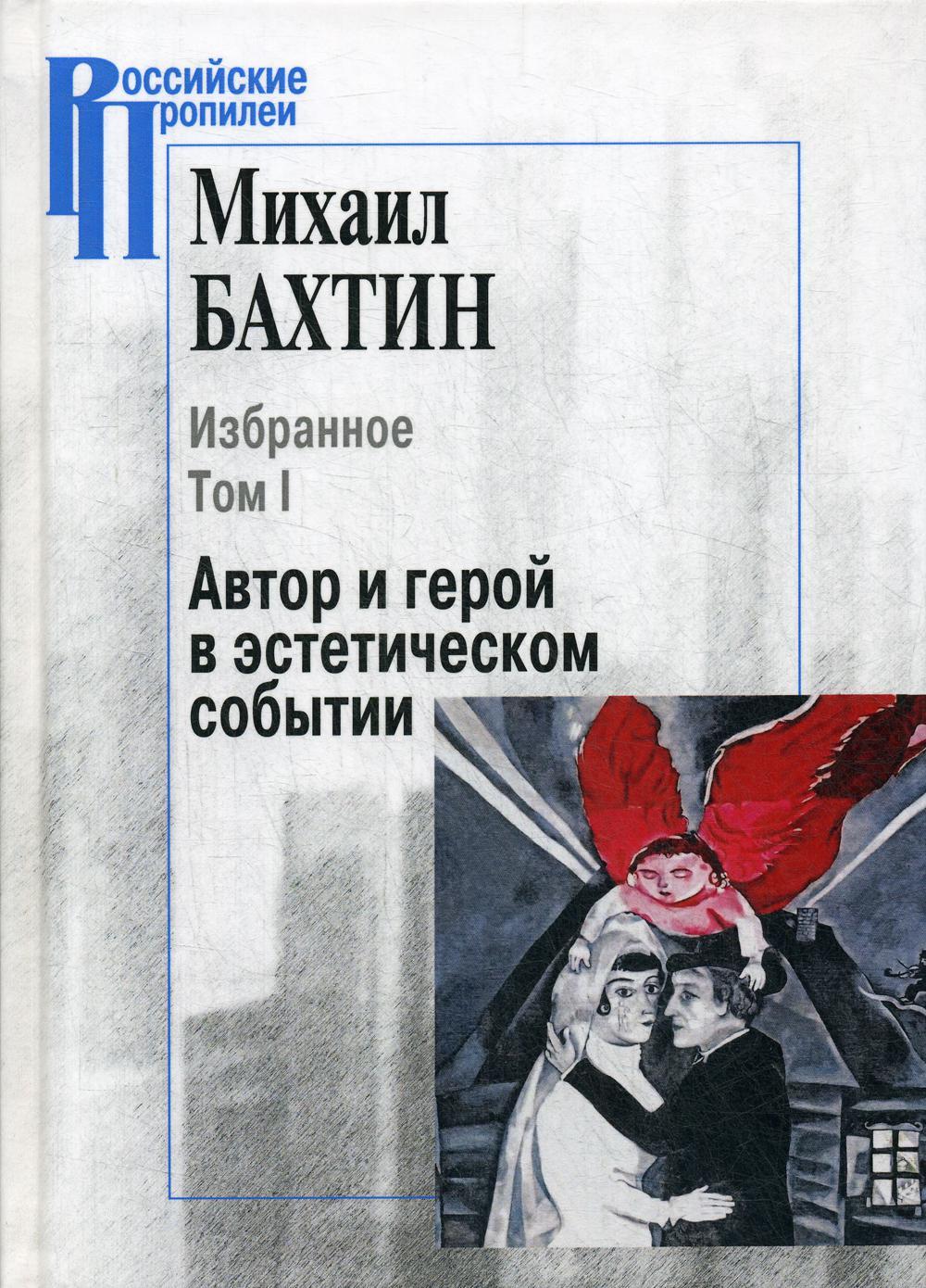 Бахтин М. Избранное в 2-х томах. Т.1 Автор и герой в эстетическом событии. Т.2 Поэтика Достоевского.