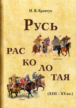 Кравчук Н. В. Русь расколотая (XIII-XV вв.)