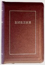 Библия (1192)канон.кн.)077 Z вишнев.кож.на молнии