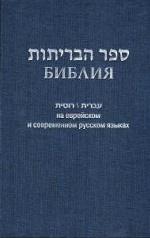 Библия (1131)на еврейск.и современ.русском яз. (син.)