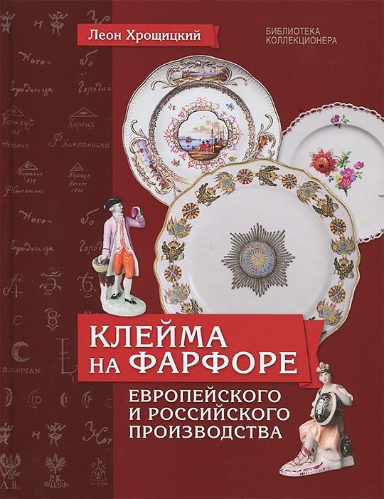 Клейма на фарфоре европ.и российского производства