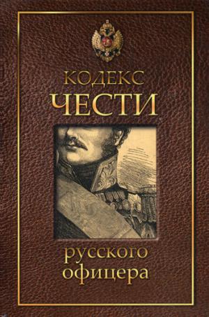 Рип.Кодекс чести русского офицера(Гравюра)