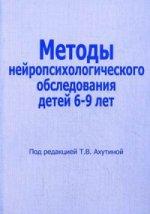 Методы нейропсихологического обследования детей 6-9 лет. Под ред. Ахутиной Т.В.