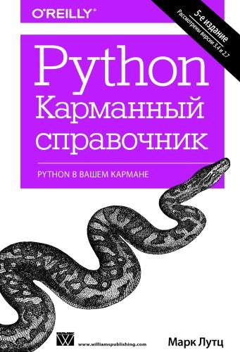 Python. Карманный справочник. 5-е изд. Марк Лутц