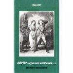 Вертер, мученик мятежный... Биография одной книги