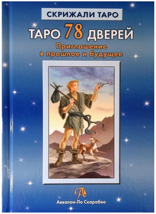 Таро 78 Дверей. Приглашение в прошлое и будущее (7237)