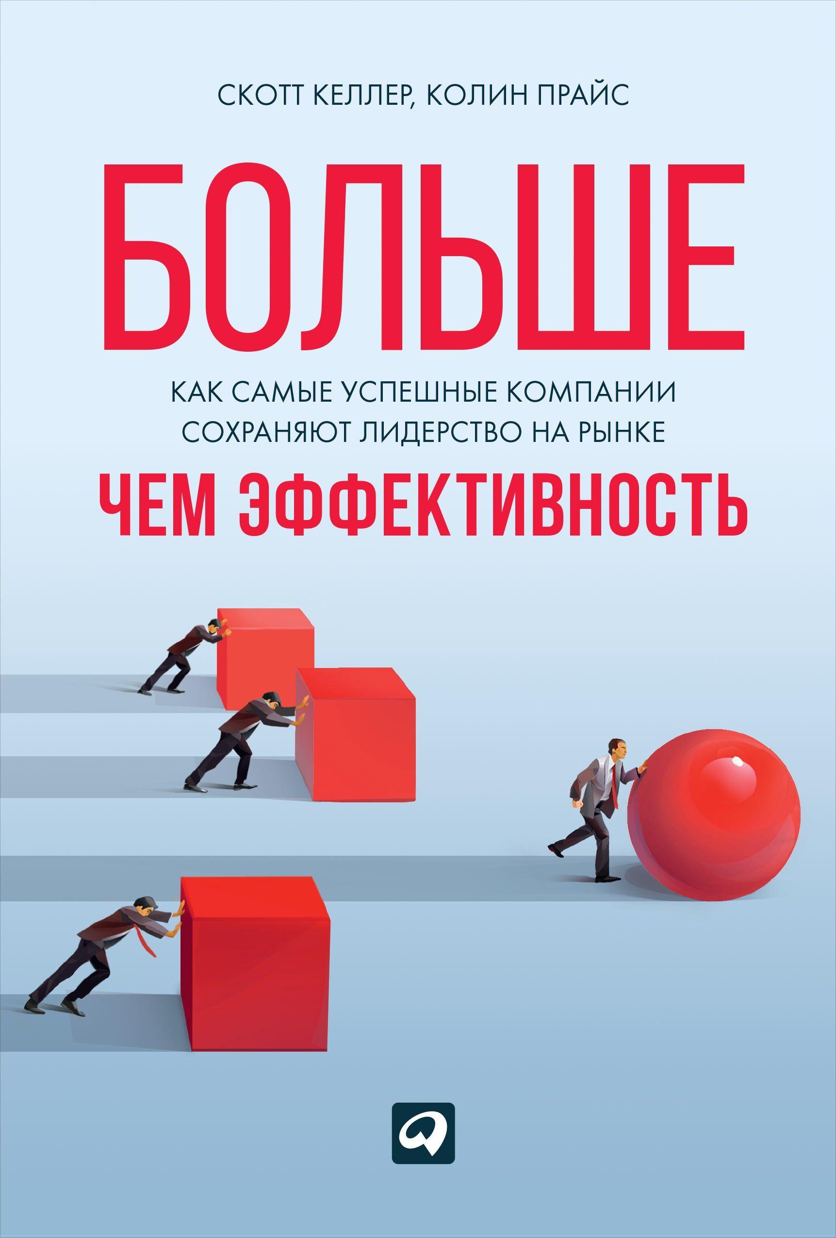 Экономика впечатлений: Как превратить покупку в захватывающее действие. 2-е изд., пересмотр