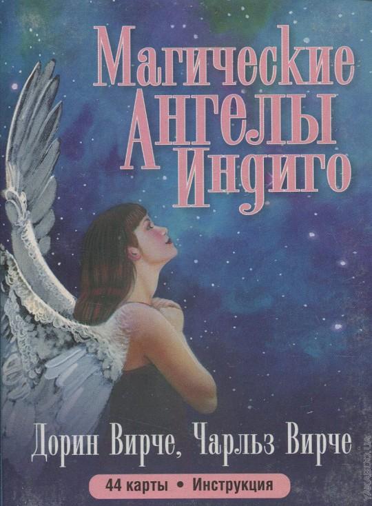 Магические ангелы индиго