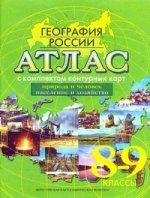Атлас+к/к 8-9 кл. География России (Новое поколение) (ФГОС) (ОМСК)/503