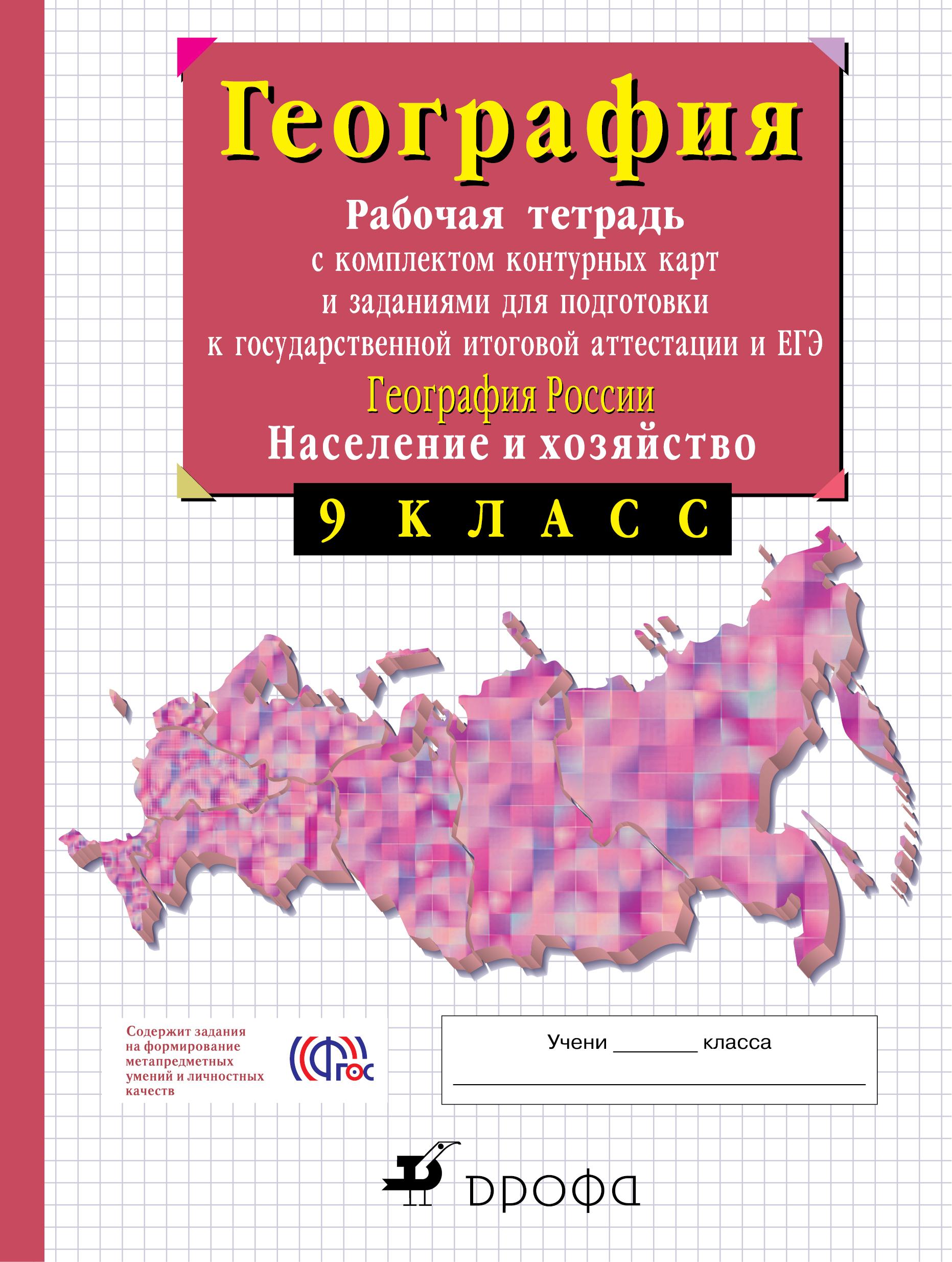 География России. Нас. и хоз. 9кл [Р/т+к/к+ЕГЭ]