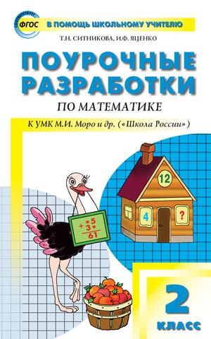 Математика 2кл [к УМК Моро Школа России] ФГОС