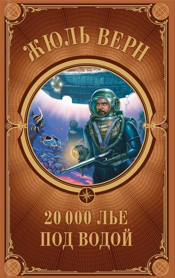20 000 лье под водой: роман