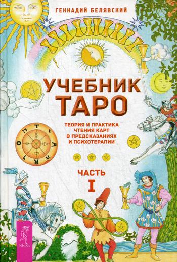 Учебник Таро. Теория и практика чтения карт в предсказаниях и психотерапии. ч.1