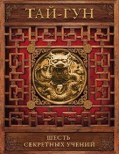 Шесть секретных учений. Наставления для эффективного свержения династии