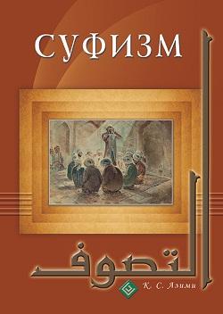 Суфизм (тв. Диля)