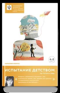 Испытание детством. На пути к себе. - 4-е изд. Инина Наталия Владимировна