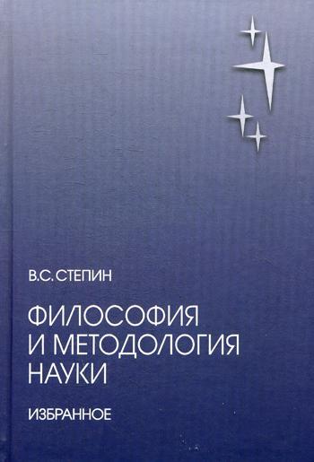 Философия и методология науки. Избранное